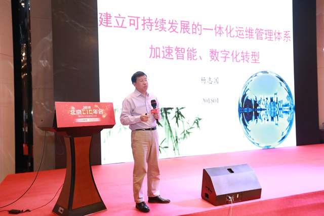 中国银行数据中心副总经理杨志国:IT 运维向智能化、数字化转型