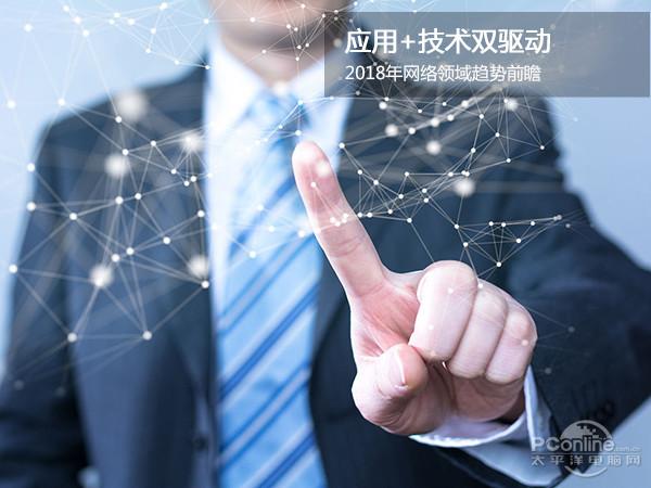 应用+技术双驱动 2018年网络领域趋势前瞻