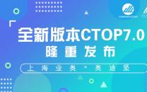 上海业奥*奥迪坚即将发布全新CTOP7.0版本