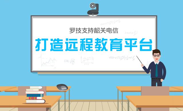 未来教育的正确打开方式