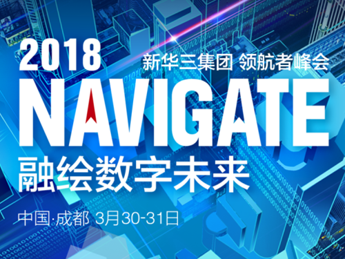 融绘数字未来——H3C Navigate 2018 新华三领航者峰会