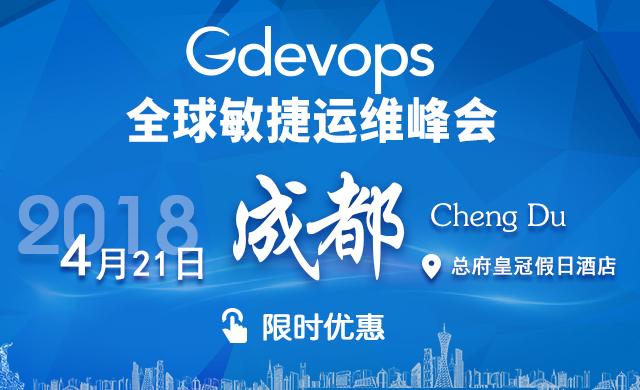 Gdevops全球敏捷运维峰会成都站亮点全概览