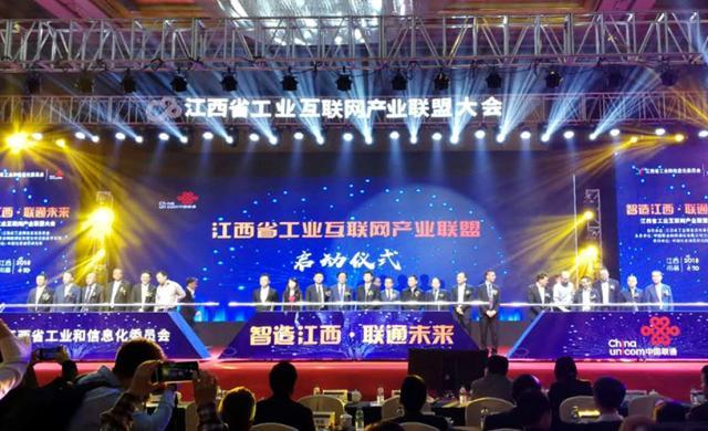 刚刚,浪潮成功当选江西省工业互联网产业联盟副理事长单位