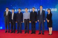 华胜天成与安科院宁波分院共建宁波安全生产公共服务平台线上平台