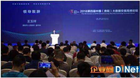 王玉祥:深层次推动大数据交易发展