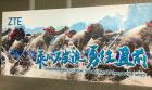 中兴缺席MWC上海展,不会缺位5G美好未来