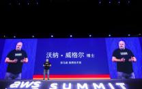 AWS在中国推出教育技术创业加速计划AWS EdStart
