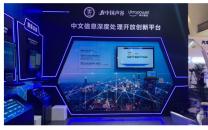 神州泰岳:智能语义产业平台正式上线,开放基础服务、共建共赢生态