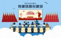 """破解基层党建难题 内蒙古自治区开启""""智慧党建""""新时代"""