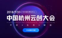 网易云创大会7月31日举行,将发布重磅数字化产品