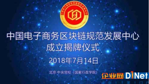 中国电子商务区块链规范发展中心将成立