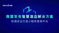微盟发布智慧酒店解决方案  助酒店业打造小程序直销平台