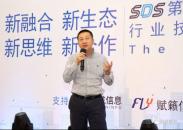 第五届数讯期货行业技术研讨会顺利举办