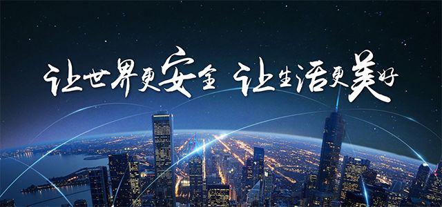 安防创新百人会丨徐明:聚焦创新,力维启航智联网(AIoT)战略