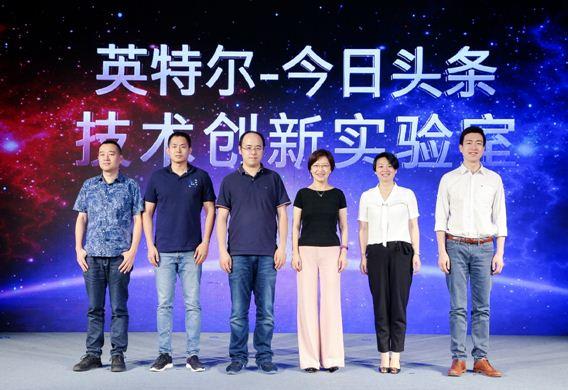 AI前沿:英特尔与今日头条携手创建技术创新联合实验室