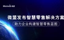 微盟发布智慧零售解决方案 助力乐虎国际官方网站构建智慧零售蓝图