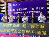就在今天,上海正式进入万兆公共WiFi接入时代!