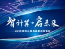 2018新华三服务器新品发布会