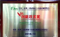 """联合通商科技被深圳物博会授予""""创新技术奖"""""""