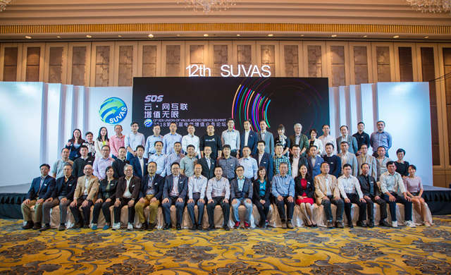 聚焦云网融合发展 数讯第12届电信增值业务论坛成功举办
