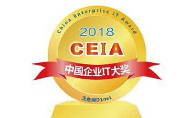 2018 CEIA中国企业IT大奖评选正式启动!各大奖项火热评选中