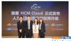 浪潮HCM Cloud 正式发布开启云端专业人力管理时代