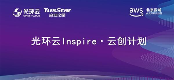 光环云联手启迪之星合推光环云Inspire·云创计划,助力初创企业快速成长