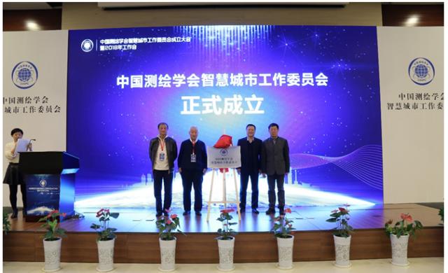中国测绘学会智慧城市工作委员会成立