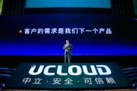 解读UCloud的成功法则:客户的需求就是下一个产品