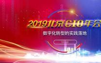 加速数字化转型,2019北京部委央企及大型企业CIO年会重磅来袭