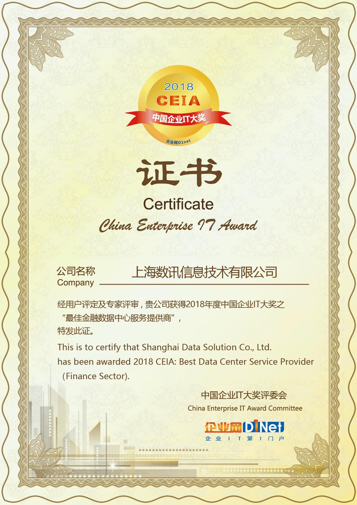 """数讯信息荣获""""最佳金融数据中心服务提供商""""大奖"""