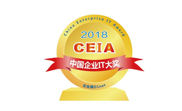 """互联通斩获""""2018 CEIA SD WAN服务新锐提供商""""大奖"""