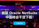 Oracle NetSuite原生云ERP赋能IT创新