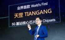 """华为发布业界首款面向5G基站核心芯片""""天罡""""    直播4K春晚成为现实"""