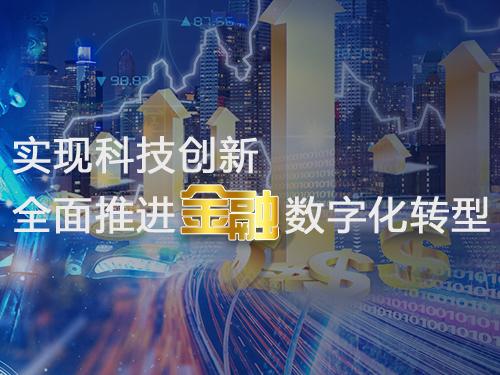 实现科技创新全面推进金融数字化转型