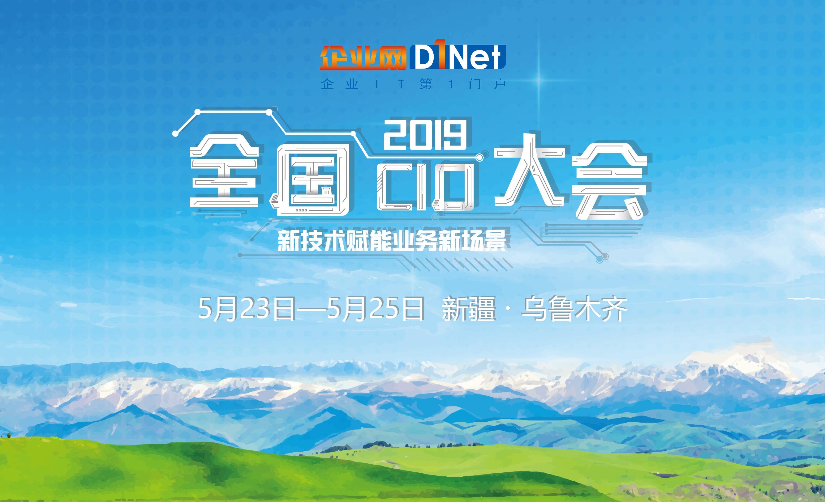 新技术赋能业务新场景,2019 CIOC全国CIO大会即将开幕