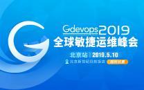 2019 Gdevops全球敏捷运维峰会即将在北京盛大开启