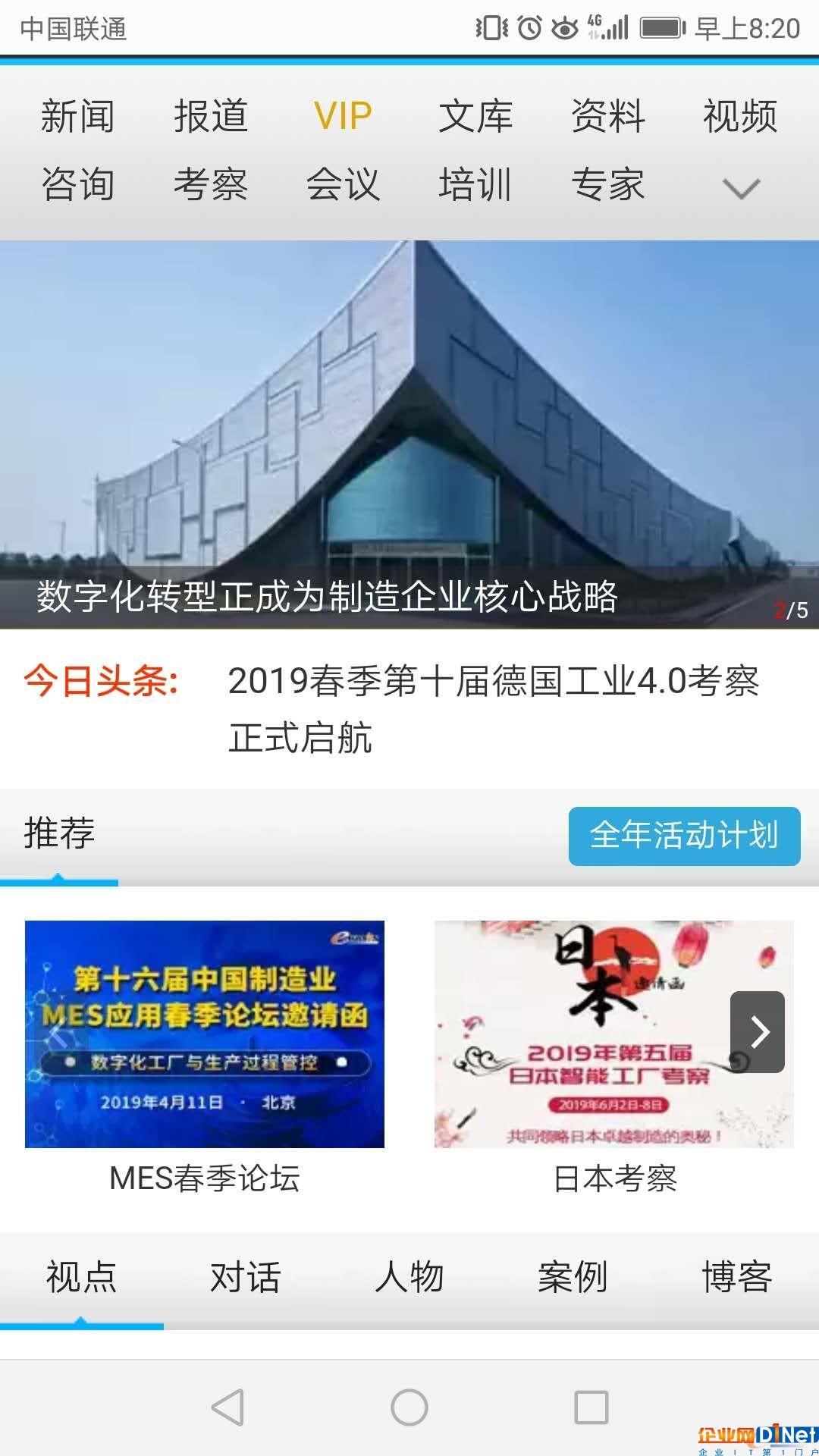 e-works数字化企业网全新手机版页面