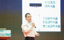 万家乐董辉:家电行业的数字工业化实践之旅