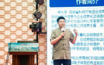 安徽投资集团杨大寨:要体系化推进企业信息化建设
