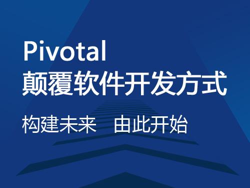 Pivotal颠覆软件开发方式