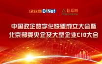 中国政企数字化联盟成立大会暨北京部委央企及大型企业CIO大会即将召开