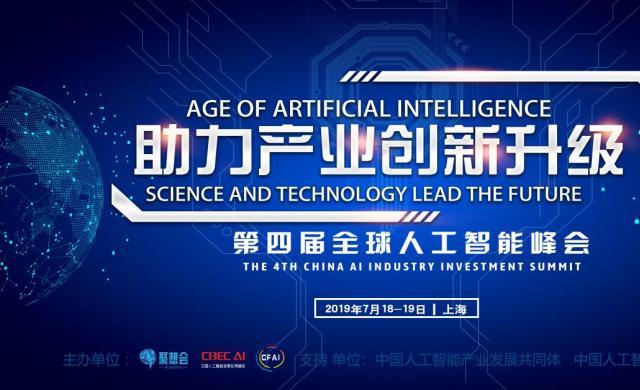 第四届全球人工智能峰会-助力产业创新升级