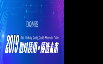 【DQMIS 2019】第三届数据质量管理国际峰会重磅开启!