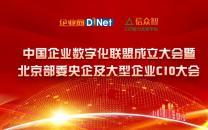 中国企业数字化联盟成立大会暨北京部委央企及大型企业CIO大会开幕倒计时!