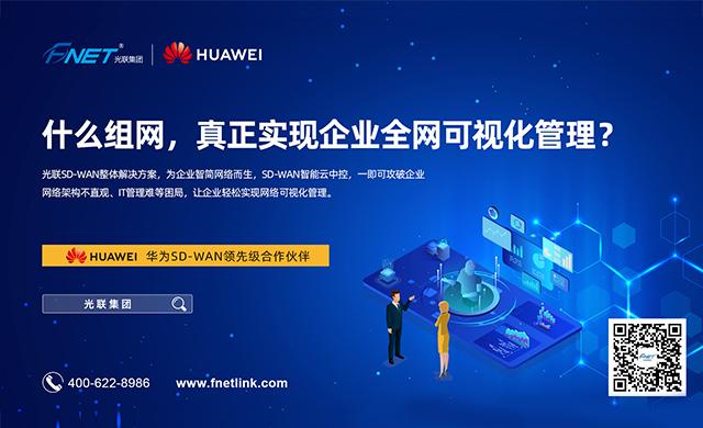 光联集团亮相2019华南CIO大会,SD-WAN再掀起企业网络变革新热浪