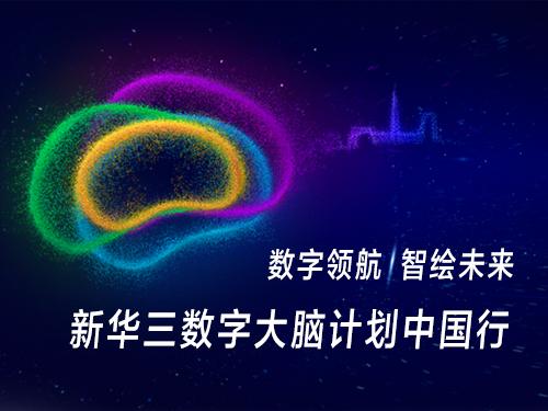 新华三数字大脑计划中国行