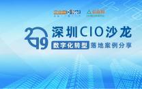 数字化转型落地实践,2019深圳CIO沙龙重磅来袭!