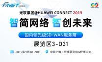 光联集团即将亮相HC 2019,现场感受SD-WAN组网高标准服务