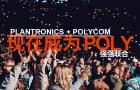 PLANTRONICS与POLYCOM 强强联合现在成为POLY